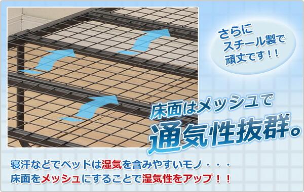 床面はメッシュで通気性抜群。