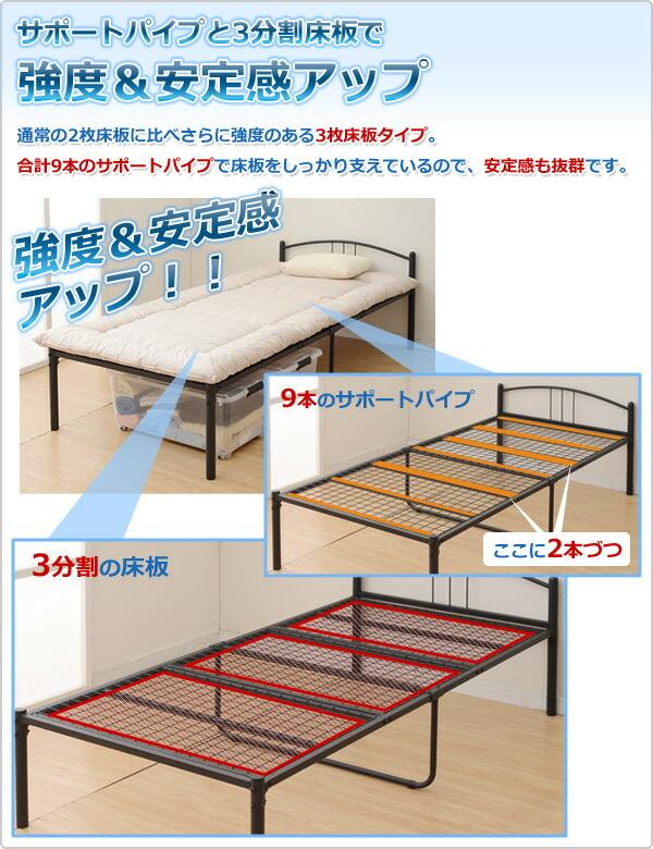 サポートパイプと3分割床板で、強度&安定感アップ。