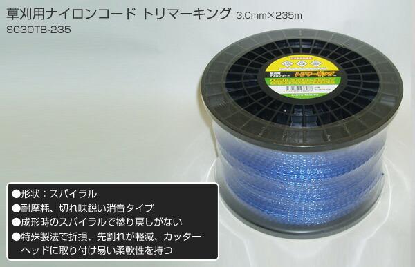 草刈用ナイロンコード トリマーキング 3.0mm×235m SC30TB-235