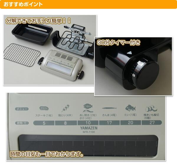 山善(YAMAZEN) 両面焼きワイドグリル NFR-1100S
