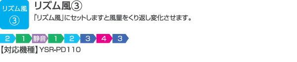 リズム風03