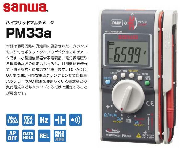 SANWA(三和電気計器)ハイブリッドマルチメータPM33a