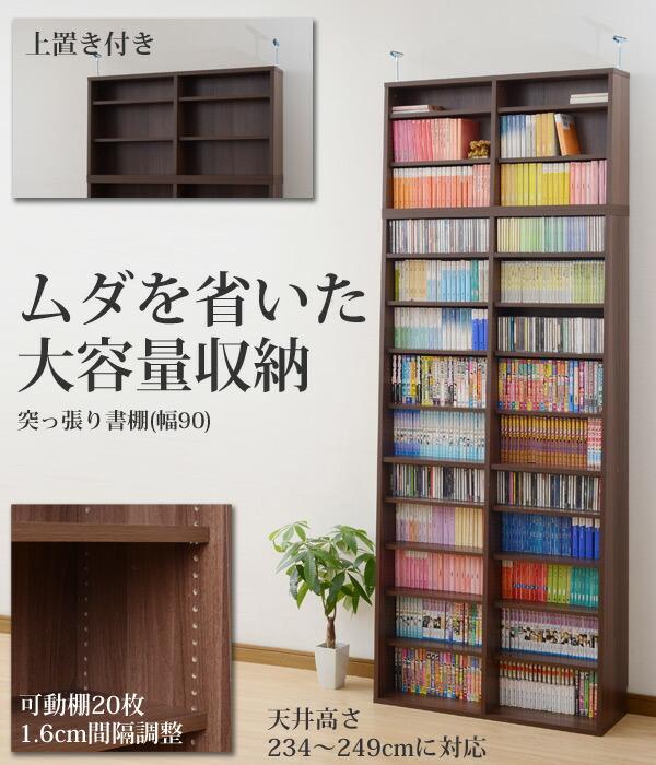 山善(YAMAZEN)突っ張り書棚幅90DSOR-2390