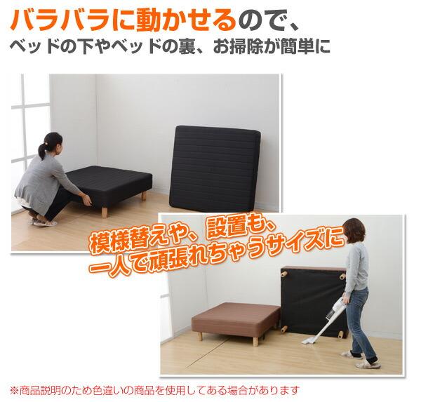 バラバラに動かせるので、ベッドの下やベッドの裏、お掃除が簡単に