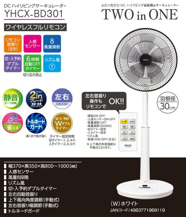 山善(YAMAZEN)40cmフロアー扇風機(押しボタンスイッチ)タイマー付YFT-A404(W)ホワイト