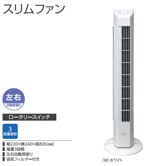 スリムファン 扇風機(ロータリースイッチ)
