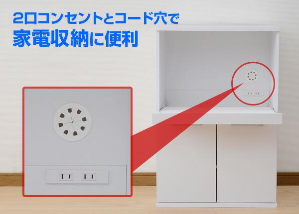 2口コンセントとコード穴で家電収納に便利