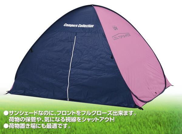 山善(YAMAZEN)キャンパーズコレクションクールトップフルクローズシェードCTS-6B(NPK)ネイビーピンク