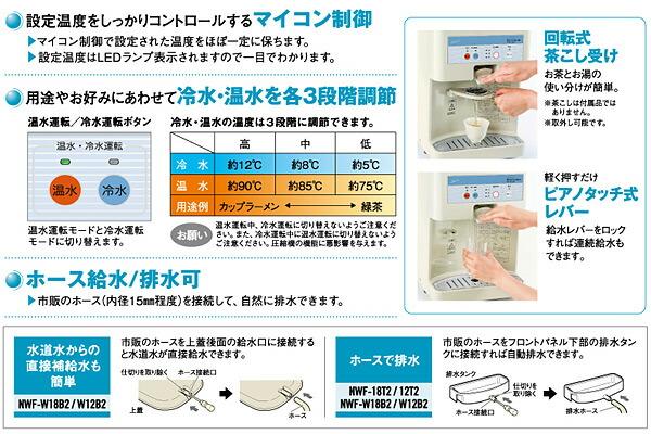マイコン制御�冷水・温水を�3段階調節�ホース給水・排水