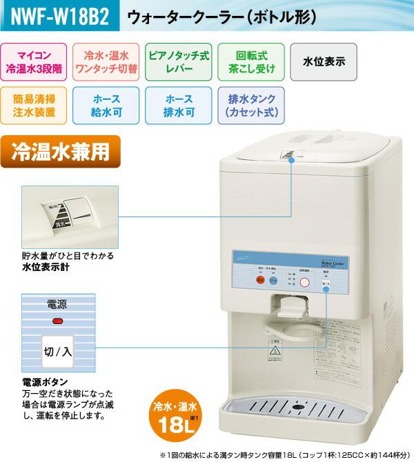 ナカトミ(NAKATOMI)ウォータークーラー18L(冷温水兼用)(ボトル型)NWF-W18B2
