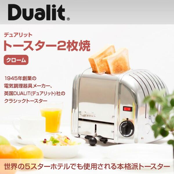 Dualit(デュアリット)トースター2枚焼クローム