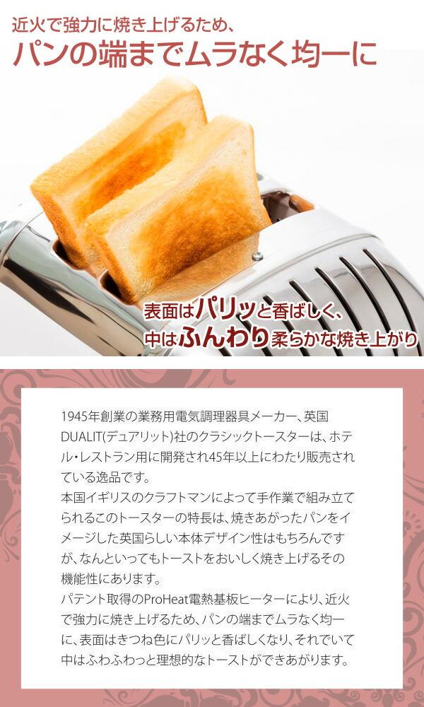 近火で強力に焼き上げるため、パンの端までムラなく均一に