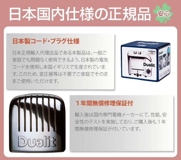 日本国内仕様の正規品