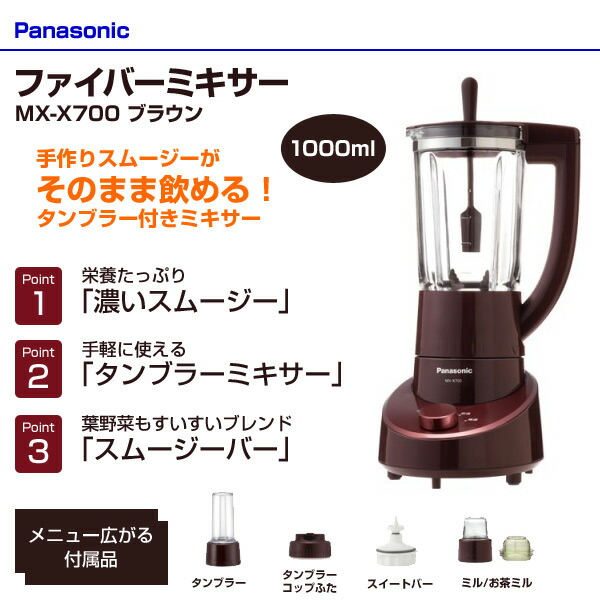 パナソニック(Panasonic)ファイバーミキサー1000mlタンブラーミキサー搭載MX-X700ブラウン