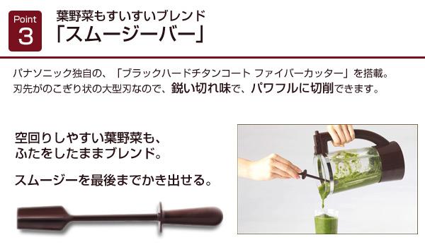 葉野菜もすいすいブレンド「スムージーバー」