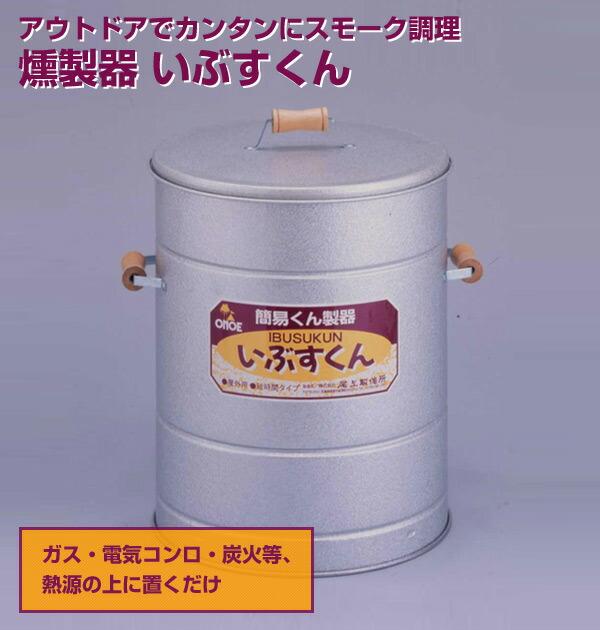 尾上製作所(ONOE)燻製器いぶすくんI-2333