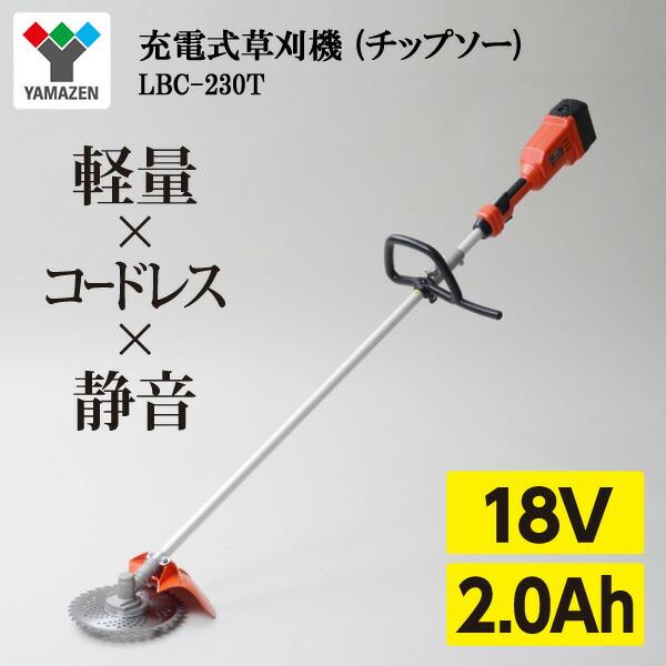 山善(YAMAZEN)充電��刈機(�ップソー)LBC-230T