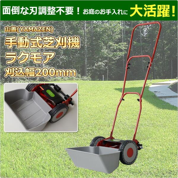 手動式芝刈機 ラクモア(刈込幅200mm) KRM-200(R)