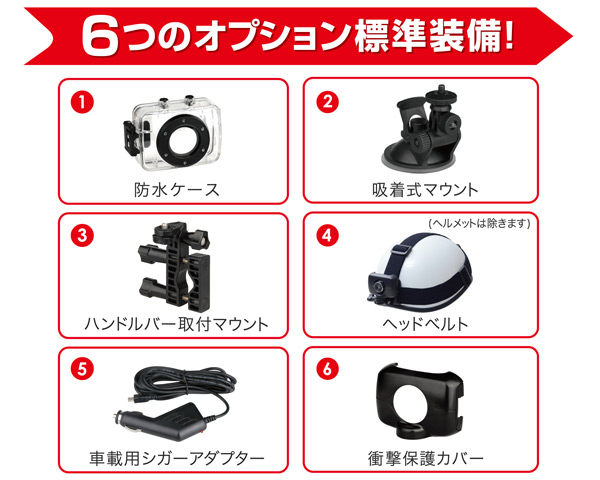 6つのオプション標準装備