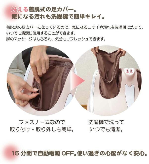 洗える着脱式の足カバー