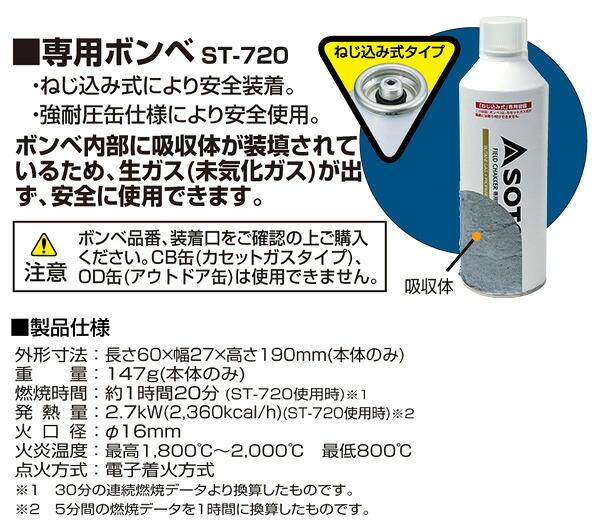 新富士バーナー(SOTO)フィールドチャッカーST-432