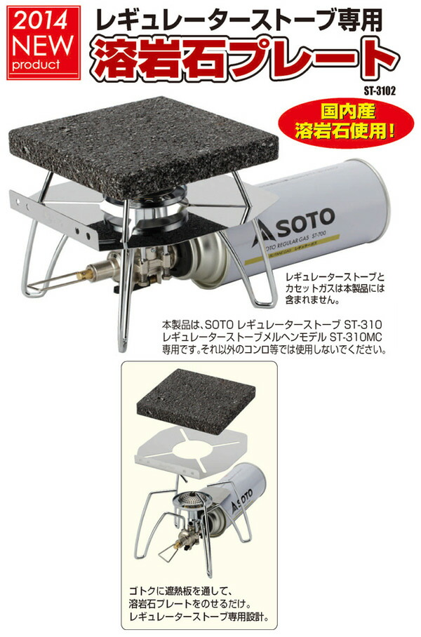 新富士バーナー(SOTO)レギュレーターストーブ専用溶岩石プレートST-3102