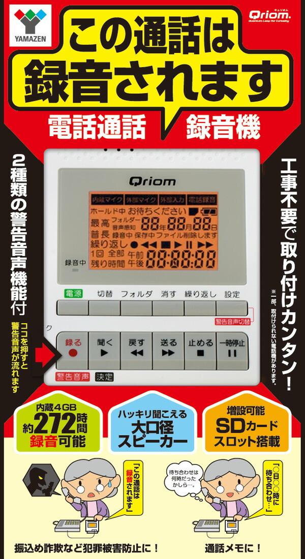 山善/YAMAZEN/ヤマゼン電話通話録音機(固定電話用)YVR-DR1