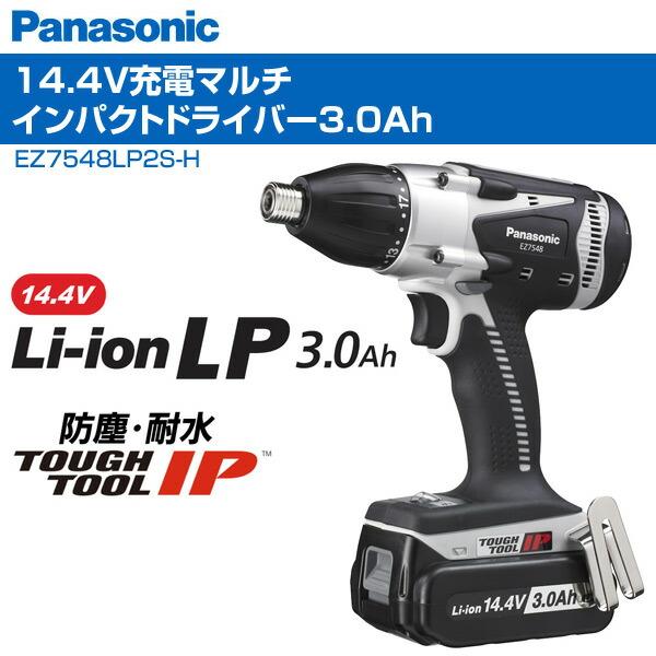 パナソニック(Panasonic)14.4V充電マルチインパクトドライバー3.0AhEZ7548LP2S-H