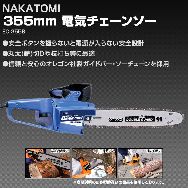 Kagustyle Nakatomi Nakatomi Electric Chain Saws 355 Mm