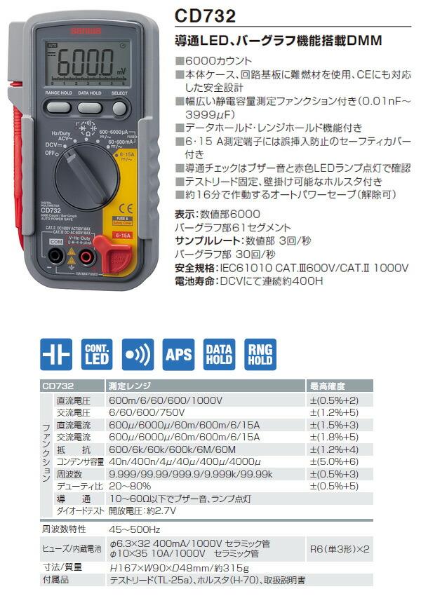 SANWA(三和電気計器)デジタルマルチメータCD732