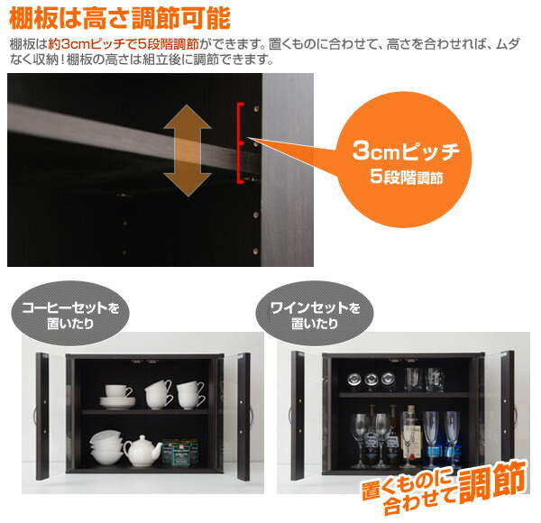 棚板は高さ調節可能