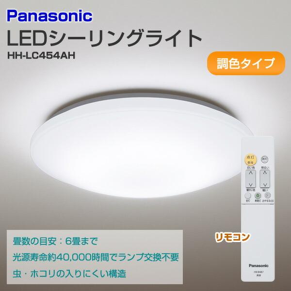 パナソニック(Panasonic)LEDシーリングライト調色タイプ(6畳用)リモコン付調光機能付HH-LC466AH