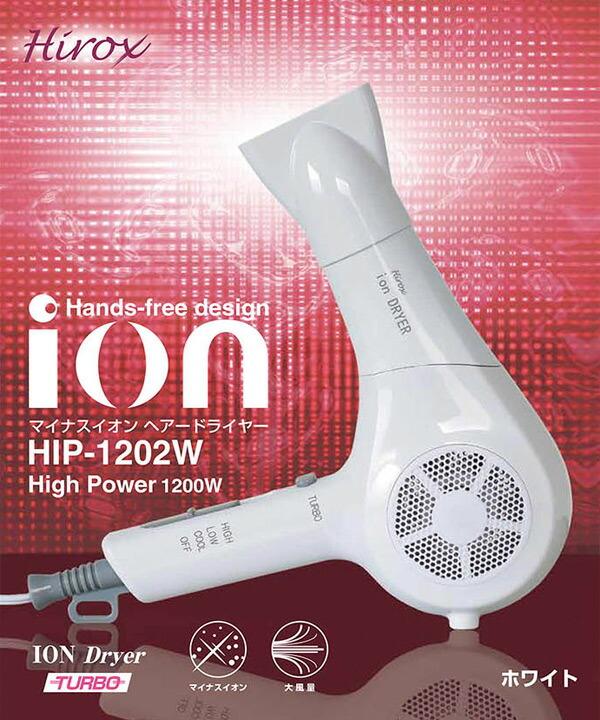 HIROX(ヒロックス)マイナスイオンヘアードライヤーハイパワー1200Wターボスイッチ付ハンズフリー対応HIP-1202Wホワイト