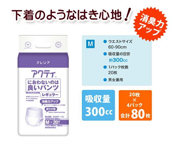 日本製紙クレシア【業務用】アクティ におわないのは良いパンツレギュラーMサイズ(吸収量300cc)20枚×4(80枚)
