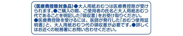 日本製紙クレシア【業務用】アクティ 尿とりパッド300ふっくらフィット(吸収量300cc)30枚×6(180枚)
