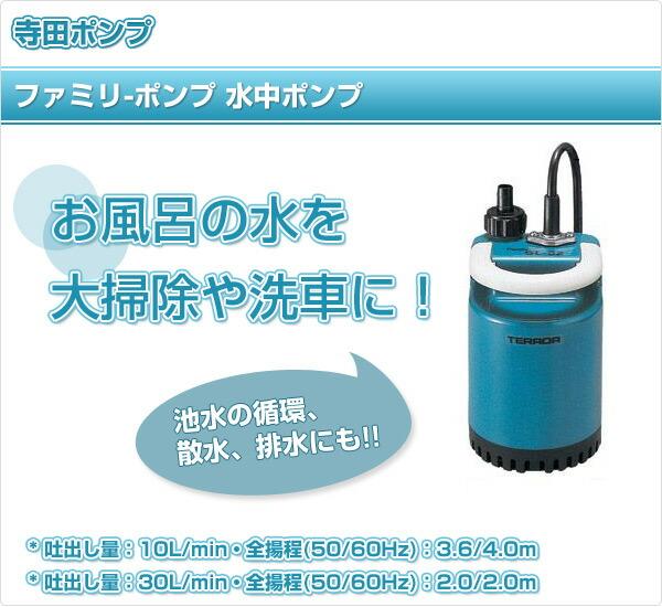 ファミリ-ポンプ 水中ポンプ