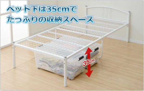 ベッド下は35cmでたっぷりの収納スペース