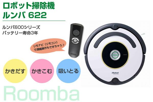 アイロボット(iRobot)ロボット掃除機ルンバ622