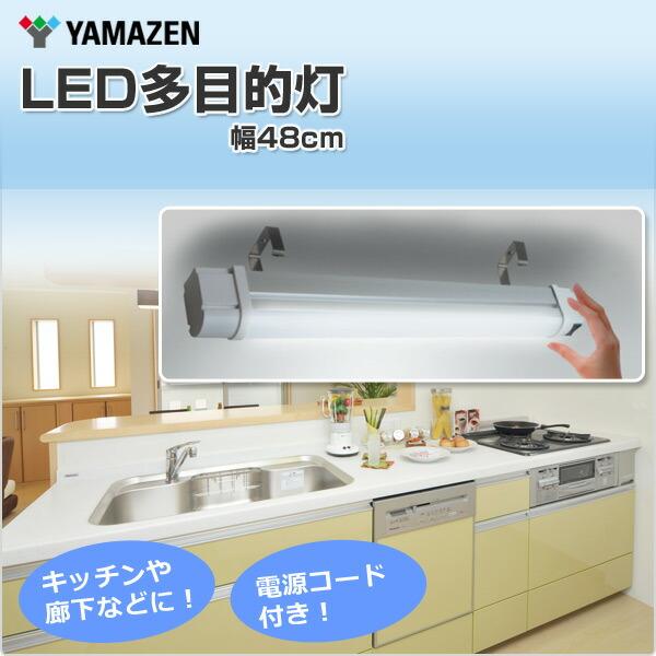 山善(YAMAZEN)LED多目的灯(幅48cm)LT-A07N