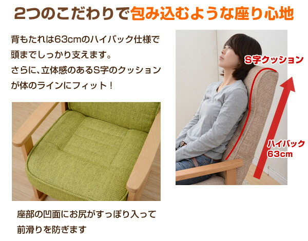 2つのこだわりで包み込むような座り心地