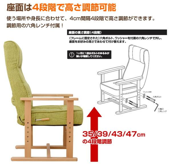 座面は4段階で高さ調節可能