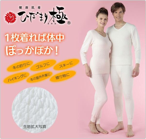 健繊(KENSEN)防寒健康肌着ひだまり極(きわみ)婦人8分袖インナー