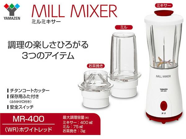 山善(YAMAZEN)ミルミキサーMR-400(WR)