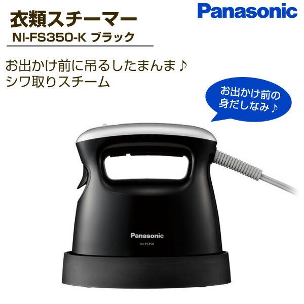 パナソニック(Panasonic)衣類スチーマーNI-FS350-Kブラック