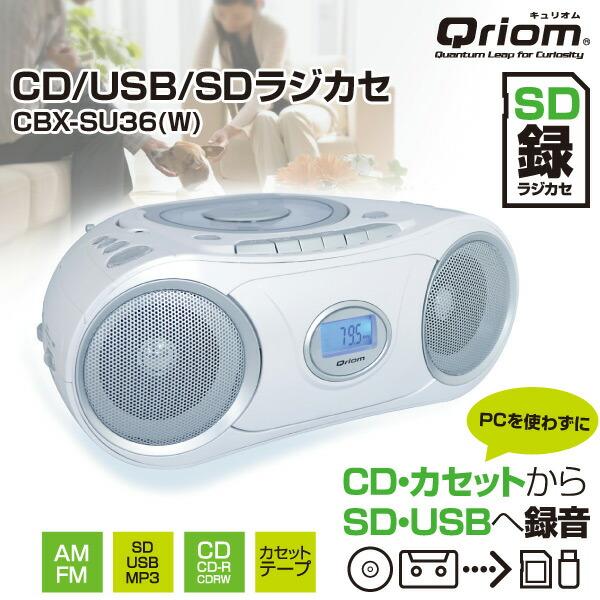 山善(YAMAZEN)キュリオムCD/USB/SDラジカセCBX-SU36(W)