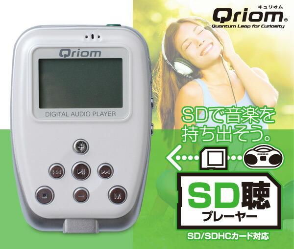 山善(YAMAZEN)キュリオムSDオーディオプレーヤーEA-SD60(W)