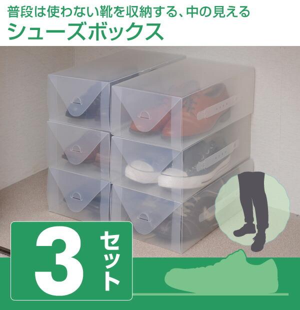 山善(YAMAZEN)靴収納ボックスクリアメンズ3個組YTC-CLSM3P(CL)