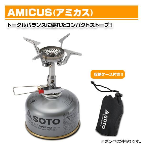 AMICUS(アミカス) トータルバランスに優れたコンパクトストーブ!