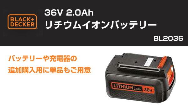 ブラックアンドデッカー(BLACK&DECKER)36V2.0AhリチウムイオンバッテリーBL2036