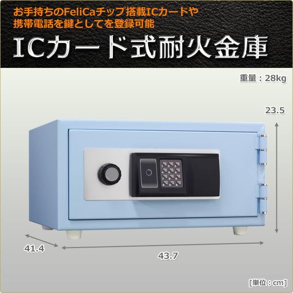 キング工業(CROWN)ICカード式耐火金庫